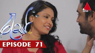 Ras - Epiosde 71 | 03rd June 2020 | Sirasa TV - Res Thumbnail