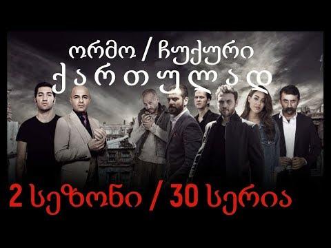 ორმო 2 სეზონი 30 სერია ქართულად / Ormo 2 Sezoni 30 Seria Qartulad  ჩუკური 2 სეზონი 30 სერია ქართულად