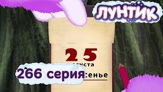 Лунтик и его друзья - 266 серия. Календарь