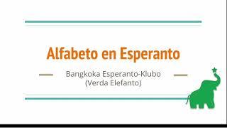 เรียนภาษาเอสเปรันโต - อักษรในภาษาเอสเปรันโต
