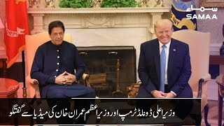 President Donald Trump & Prime Minister Imran Khan  media talk