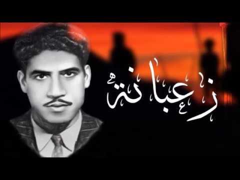 احمد زبانة اول شهيد المقصلة Youtube