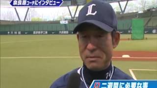 奈良原コーチにインタビュー.