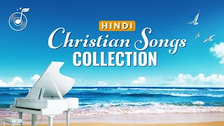 New Hindi Christian Song Collection - Praise Songs With Lyrics (Gospel Music)