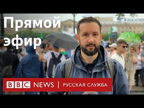 Протесты в Хабаровске не стихают. Прямой эфир