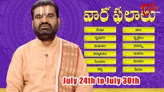 Vaara Phalalu | July 24th to July 30th 2016 | Weekly Predictions 2016 July 24th to 30th || Horoscope
