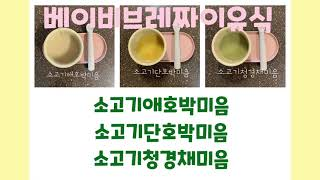 짜야TV [베이비브레짜이유식] 소고기애호박미음/소고기단…