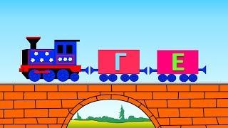 Развивающие мультфильмы для детей. Обучение чтению. Учимся читать по слогам складам. Склад ГЕ
