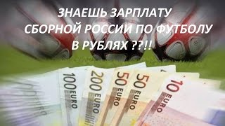 Зарплата российских футболистов ТОП 10