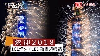 101煙火+LED動畫超吸睛 炫迎2018