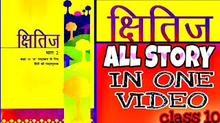 KSHITIJ CLASS 10 WHOLE BOOK IN ONE VIDEO STORY KSHITIJ CLASS 10 CBSE HINDI COURSE A