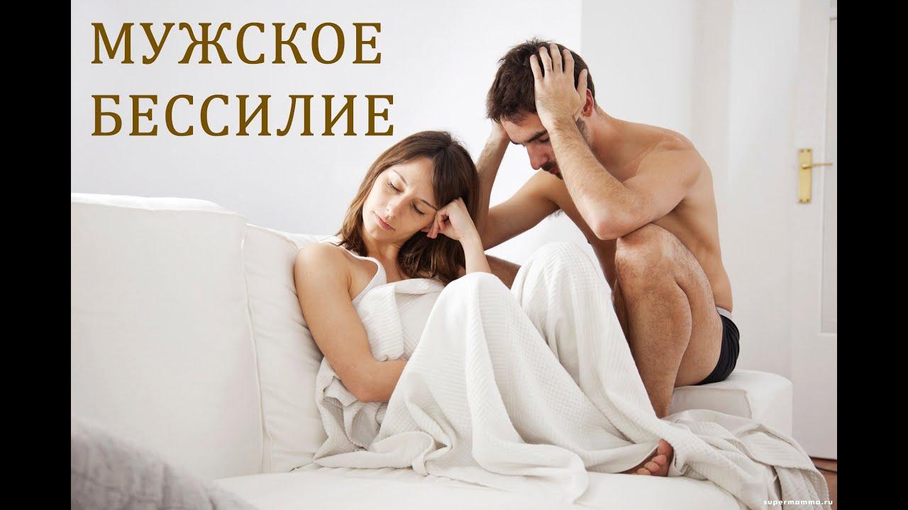 Навести мужское бессилие по фото