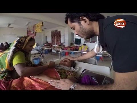 সার্চলাইট (Searchlight) | কিডনি উধাও | 16 November 2018