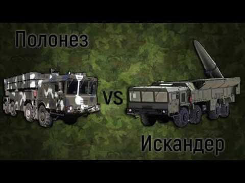 """РСЗО """"Полонез"""" против ОТРК """"Искандер"""""""