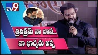 Jr NTR great words about Trivikram at Aravinda Sametha Success Meet - TV9