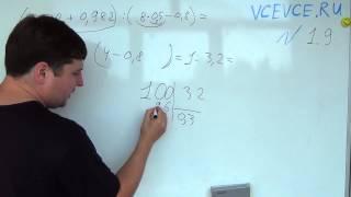 Задача №1.9 Алгебра 7 класс Мордкович.