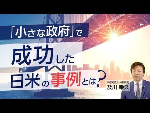 """「小さな政府で成功した日米の事例とは?(及川幸久)」の画像検索結果"""""""