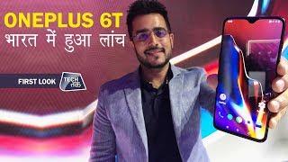 OnePlus 6T अब भारत में   कीमत: Rs 37,999   Tech Tak