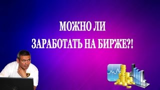 Гайдар Юсупов, отзывы  Можно ли заработать на бирже