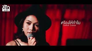 ร้องไห้ทำไม Rung Ponkamon (รุ้ง พรกมล) 「Official MV」คาราโอเกะ