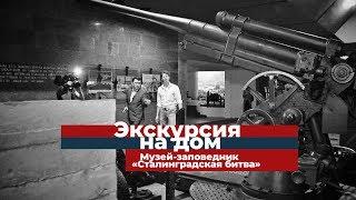"""Музей-заповедник """"Сталинградская битва"""" – обзорная экскурсия по всем залам"""