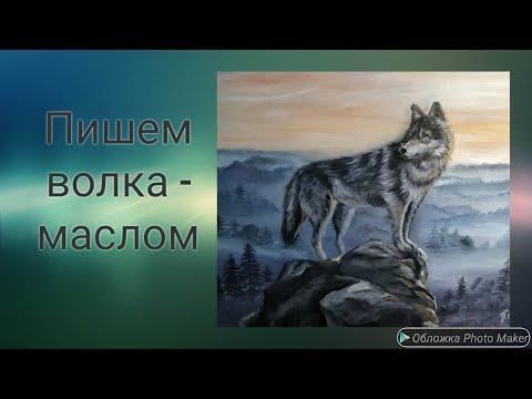 Волк - картина маслом