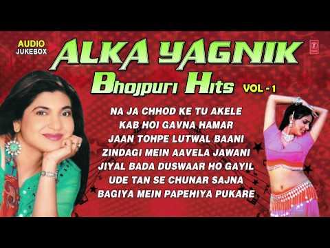 ALKA YAGNIK  Bhojpuri Hits Vol1