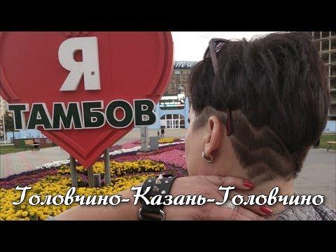 Тамбов-2019
