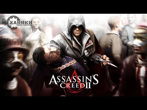 assassin's-creed-ii---deluxe-edition---trailer