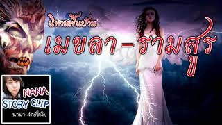 นิทานพื้นบ้าน-เรื่อง-เมขลา-รามสูร-nana-story-clip