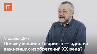 Машина Тьюринга - Александр Шень