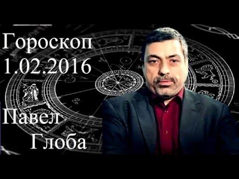 гороскоп по знакам зодиака от павла глоба 2016