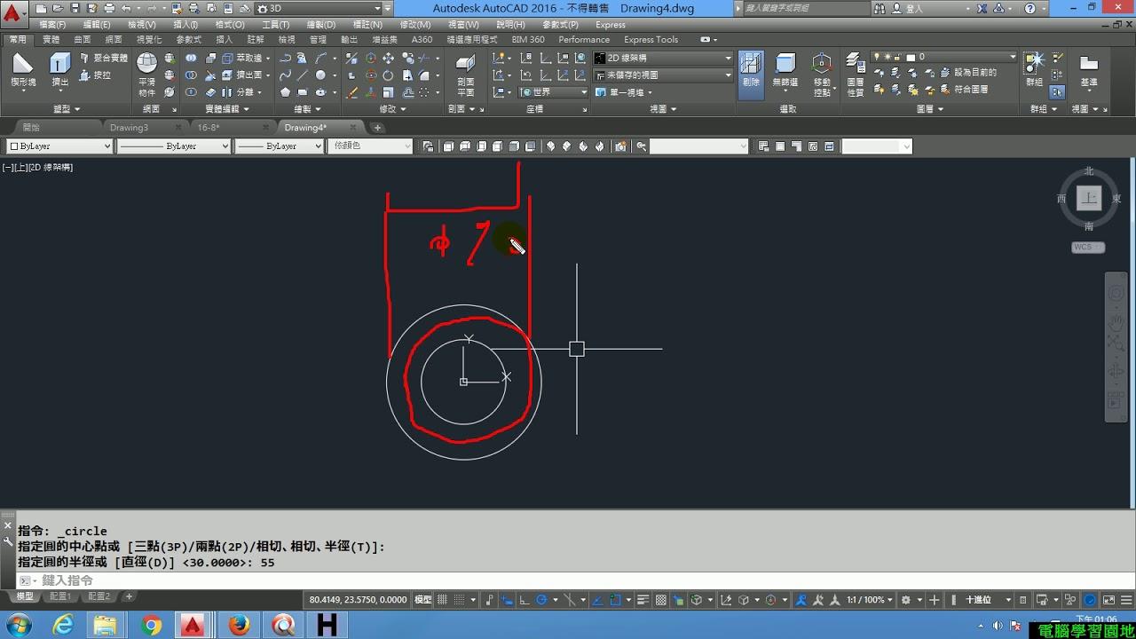 【AutoCAD 3D教學】017 練習16 8 - YouTube