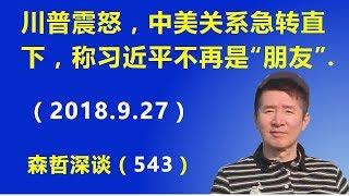 """川普震怒,中美关系急转直下,称习近平不再是""""朋友"""".(2018.9.27)"""