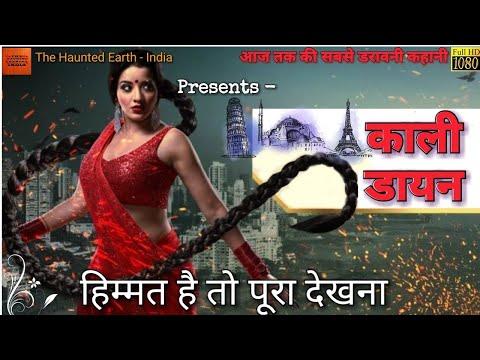 Kaali Dayan (काली डायन ) - Horror Ghost Story In Hindi   Bhoot Ki kahani   Real Ghost Tale In Hindi