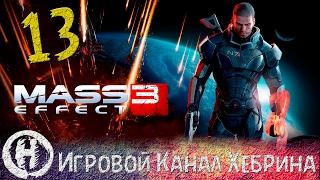 видео Как играть в Масс Эффект 3: полное прохождение игры Mass Effect 3, часть 1, миссии (Земля -Ванкувер, Марс: протеанские архивы), задания, квесты, начало - описание, секреты, советы, руководство