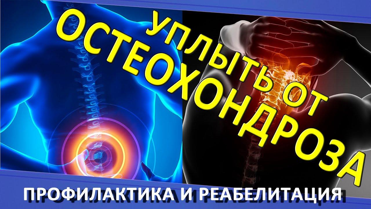 Лечение остеохондроза поясницы