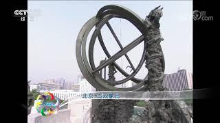 [亚洲文明对话大会]北京·古观象台 中国天文国宝 东西文化交流的见证| CCTV