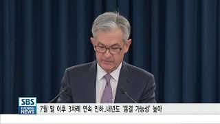 """연준, 연방 기준금리 동결..""""인프레이션 낮아"""""""