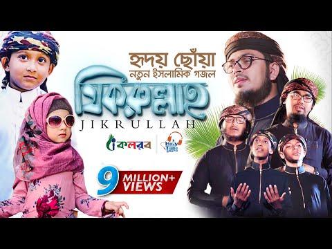 হৃদয় ছুঁয়ে যাওয়া নতুন ইসলামিক গজল | Jikrullah | যিকরুল্লাহ | Bangla Islamic Song 2019