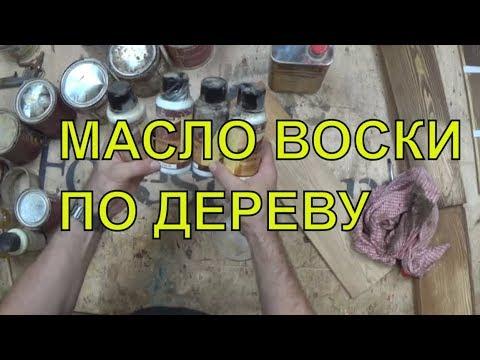 СЛАВНЫЙ ОБЗОР. ТОП 5 DIY товаров Масло воск для дерева .TOP 5 maslowska.КОЛХОЗНЫЙ ОБЗОР.
