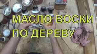 видео Виды отделки древесины