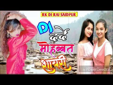 Shayari Bewafai DJ Remix Gana.ll RK DJ RAJ SAIDPUR II