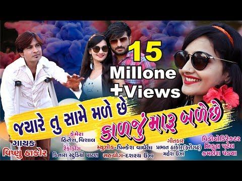 Jyare Tu Same Male Che Kalaju Maru Bale Che    Vishanu Thakor    HD Song 2019  Kinara Films