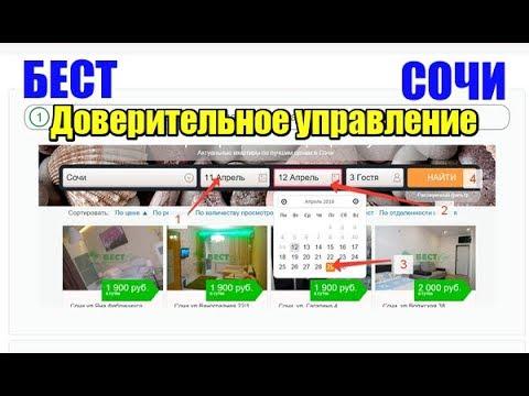 Доверительное управление в Сочи: аренда квартир без посредников