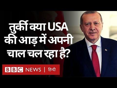 Turkey क्या America की आड़ में अपनी महत्वाकांक्षा पूरी कर रहा है?  (BBC Hindi)