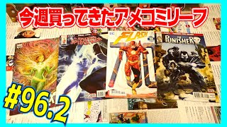 【Comic Book Haul#164】今週買ってきたアメコミリーフ#96.2(アメイジングスパイダーマン,フラッシュ,パニッシャー,フェニックス:リザレクション)