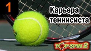 Прохождение Top Spin 2 - Карьера теннисиста #1