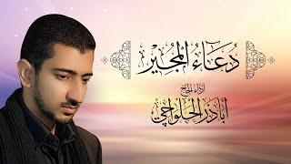 دعاء المجير أباذر الحلواجي Dua el Mujeer