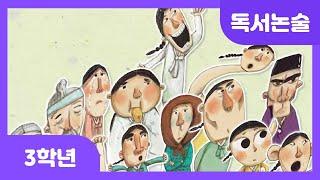 [초등 3학년 | 독서논술] 용감한 열 형제 | 전래 …